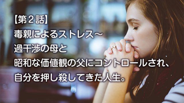 手を組み、目を閉じて深く考え込んでいる女性