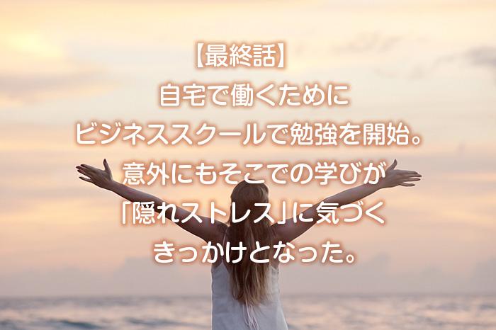 海に向かって清々しく手を広げている女性