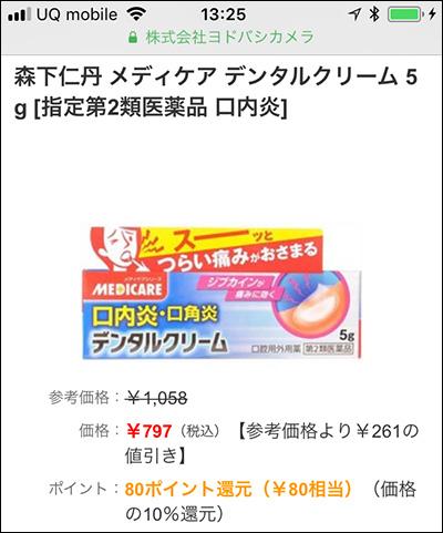 ヨドバシの商品価格の例