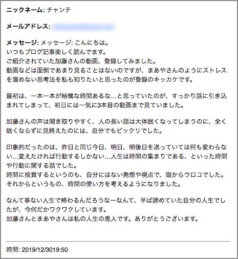 無料動画のご感想01