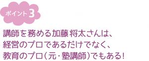 講師を務める加藤将太さんは、経営のプロであるだけでなく、教育のプロ(元・塾講師)でもある!