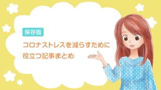 【保存版】コロナストレスを減らすために役立つ記事まとめ