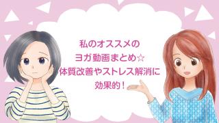私のオススメのヨガ動画まとめ☆ 体質改善やストレス解消に効果的!