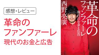 『革命のファンファーレ 現代のお金と広告』西野亮廣さん著/感想・レビュー